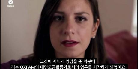 옥스팜 대면모금활동가 프란체스카 인터뷰