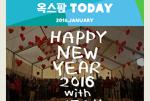 옥스팜 웹진 2016년 1월