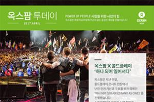 옥스팜 웹진 2017년 4월